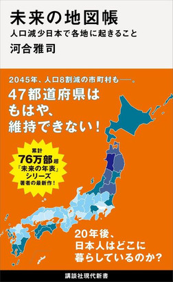 未来の地図帳 人口減少日本で各地に起きること-電子書籍
