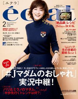 eclat 2019年2月号-電子書籍
