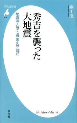 秀吉を襲った大地震-電子書籍