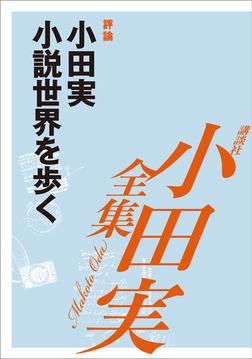 小田実小説世界を歩く 【小田実全集】-電子書籍