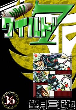 ワイルド7 (36)-電子書籍