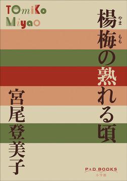 P+D BOOKS 楊梅(やまもも)の熟れる頃-電子書籍
