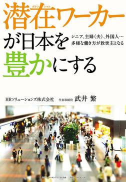 潜在ワーカーが日本を豊かにする-電子書籍
