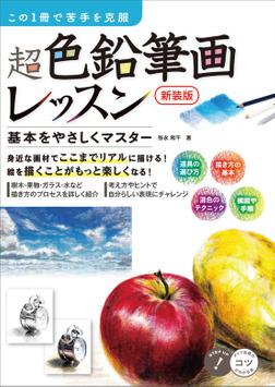 この1冊で苦手を克服 超色鉛筆画レッスン 新装版 基本をやさしくマスター-電子書籍