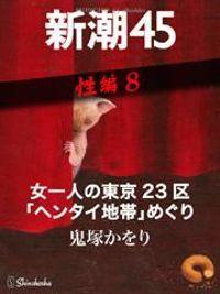 女一人の東京23区「ヘンタイ地帯」めぐり―新潮45 eBooklet 性編8