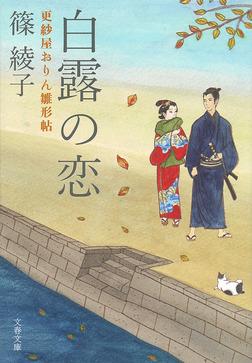 白露の恋 更紗屋おりん雛形帖-電子書籍