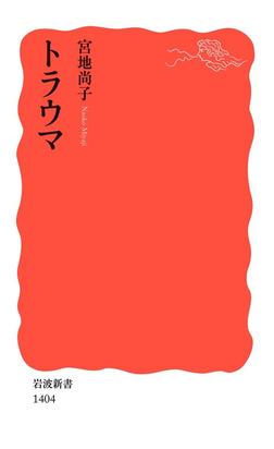 トラウマ-電子書籍