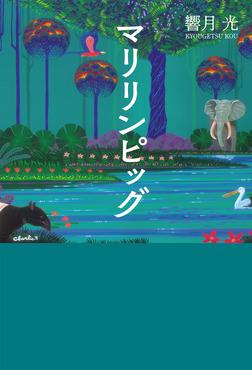 マリリンピッグ-電子書籍