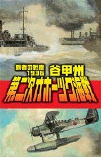 覇者の戦塵1936 第二次オホーツク海戦