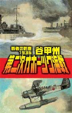 覇者の戦塵1936 第二次オホーツク海戦-電子書籍
