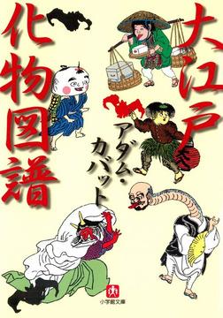 大江戸化物図譜(小学館文庫)-電子書籍