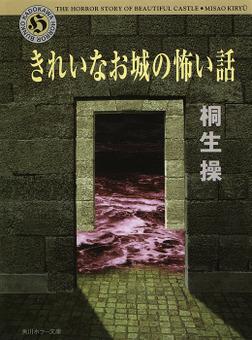 きれいなお城の怖い話-電子書籍
