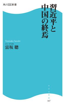習近平と中国の終焉-電子書籍