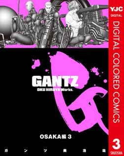 GANTZ カラー版 OSAKA編 3-電子書籍