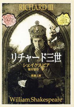 リチャード三世-電子書籍