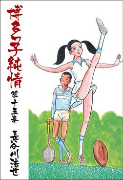博多っ子純情15-電子書籍