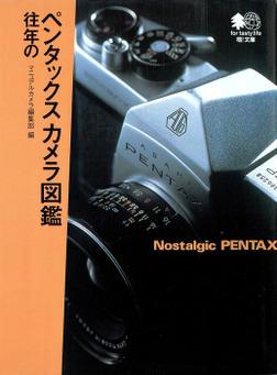 往年のペンタックスカメラ図鑑-電子書籍