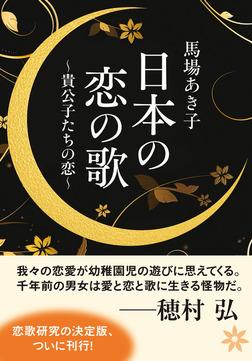 日本の恋の歌 貴公子たちの恋-電子書籍