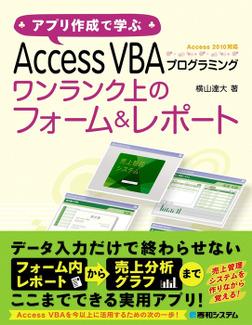 アプリ作成で学ぶ Access VBAプログラミング ワンランク上のフォーム&レポート-電子書籍