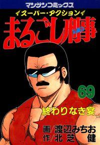 まるごし刑事69