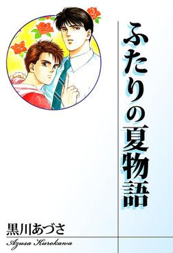 ふたりの夏物語-電子書籍
