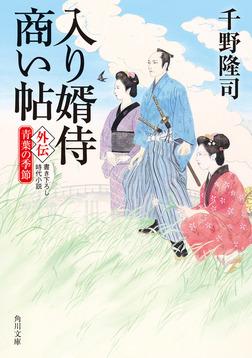 入り婿侍商い帖 外伝 青葉の季節-電子書籍