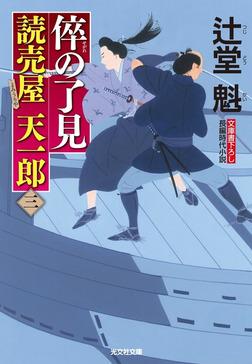 倅(せがれ)の了見~読売屋 天一郎(三)~-電子書籍