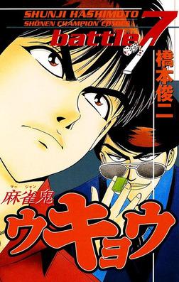 麻雀鬼ウキョウ battle7-電子書籍