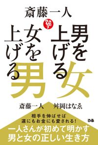 斎藤一人 男を上げる女 女を上げる男(ぴあ)