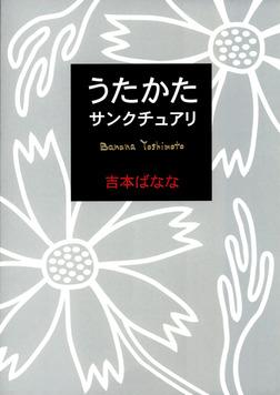 うたかた/サンクチュアリ-電子書籍
