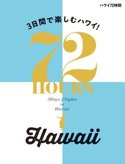 ハワイ 72時間-電子書籍