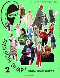 GINZA(ギンザ) 2020年 2月号 [FASHION SNAP! 260人の私服大調査!]