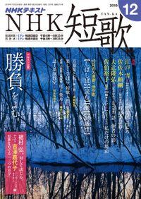 NHK 短歌 2019年12月号
