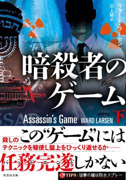 暗殺者のゲーム 下-電子書籍