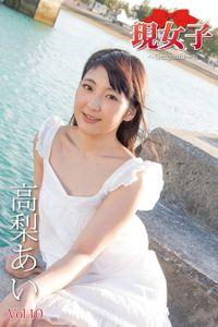 高梨あい 現女子 Vol.10