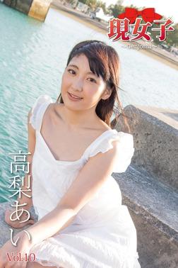 高梨あい 現女子 Vol.10-電子書籍