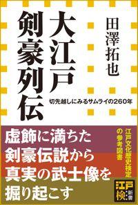 大江戸剣豪列伝 切先越しにみるサムライの260年(小学館新書)