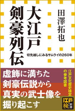 大江戸剣豪列伝 切先越しにみるサムライの260年(小学館新書)-電子書籍