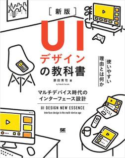 UIデザインの教科書[新版] マルチデバイス時代のインターフェース設計-電子書籍