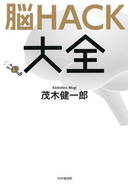 脳HACK大全-電子書籍