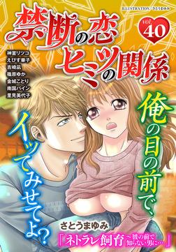 禁断の恋 ヒミツの関係 vol.40-電子書籍