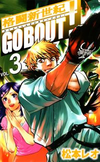 格闘新世紀GO BOUT!(3)