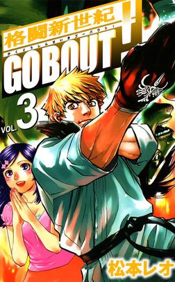 格闘新世紀GO BOUT!(3)-電子書籍