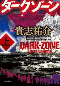 ダークゾーン(角川文庫)