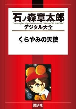 くらやみの天使-電子書籍