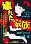 女たちの事件簿Vol.16~壊れた家族~