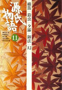 源氏物語 11 古典セレクション