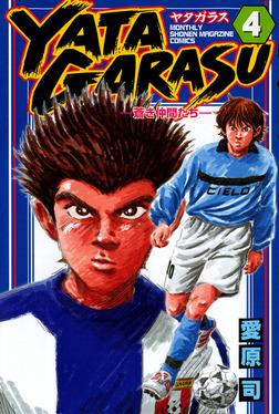 YATAGARASU(4)-電子書籍