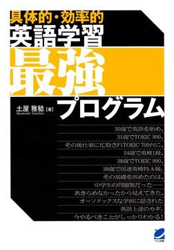 〈具体的・効率的〉英語学習最強プログラム-電子書籍