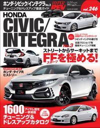 ハイパーレブ Vol.246 ホンダ・シビックインテグラ No.3